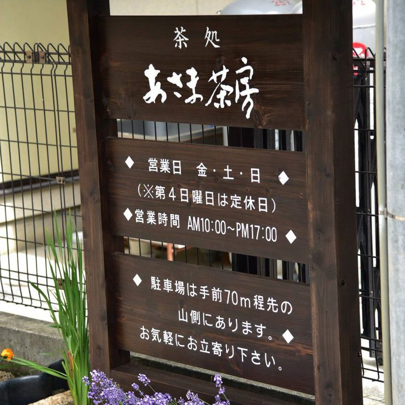松本市浅間温泉あさま茶房